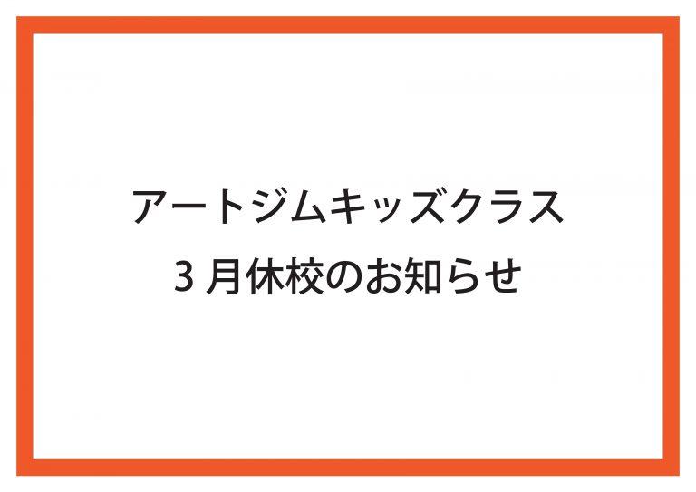 お知らせ3つ_ページ_1