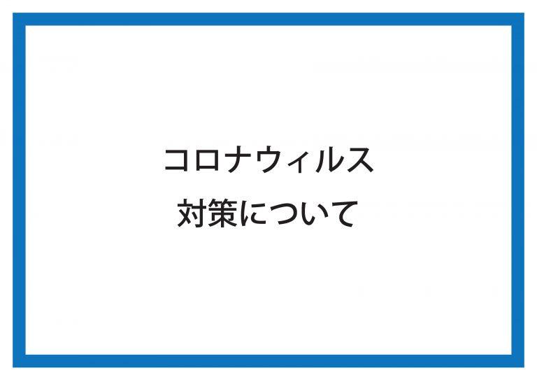 お知らせ3つ_ページ_3