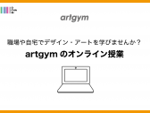 artgymHP_オンライン授業