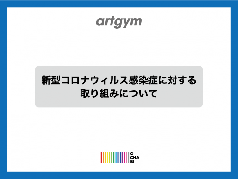 artgymHP_取り組み2