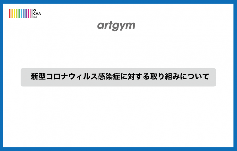 artgymHP_取り組み
