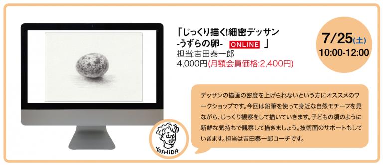 7月のオンラインWS-07