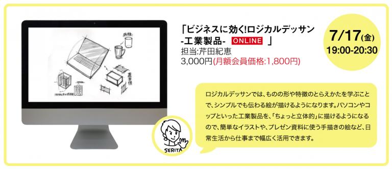 7月のオンラインWS-06