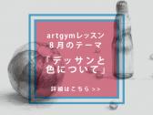 2020年artgym8月のテーマ