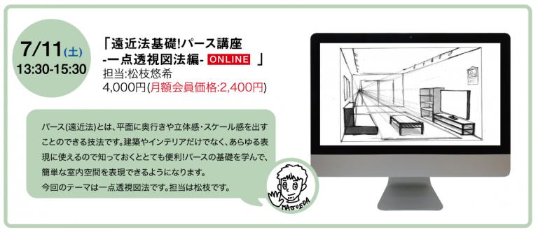7月のオンラインWS-04