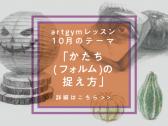 2020年artgym10月のテーマ